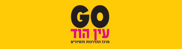 go-עין-הוד-פורמט-רוחבי